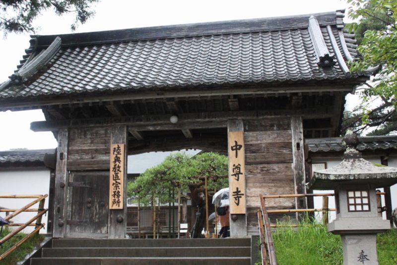 中尊寺の入り口
