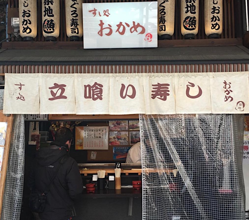 築地の立ち食い寿司
