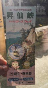 昇仙峡ロープウェイのチケット