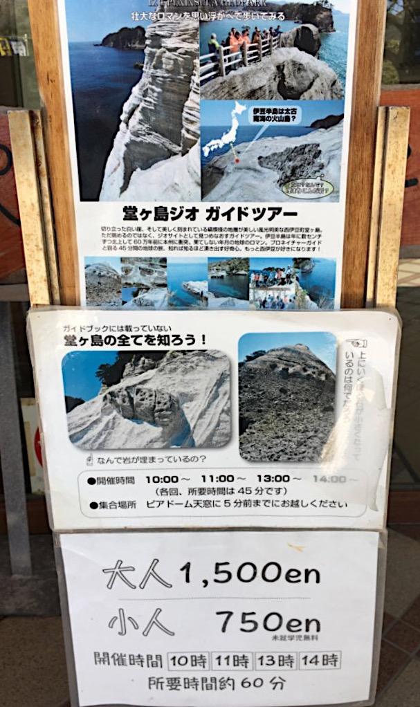 堂ヶ島ジオガイドツアー案内板