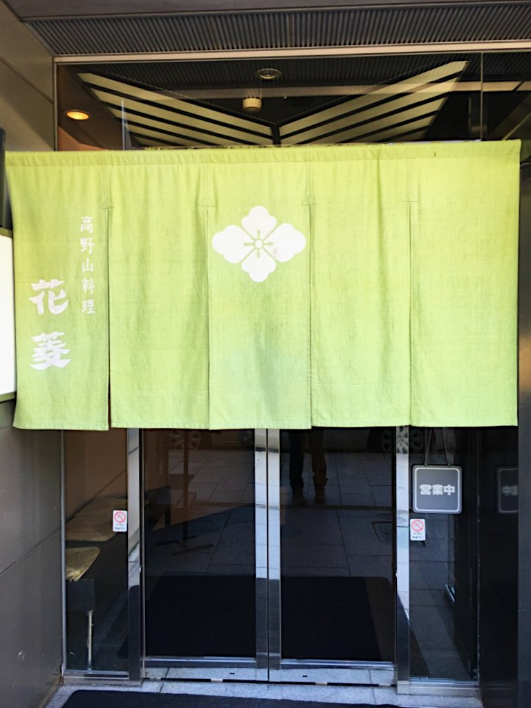 高野山料理花菱の入口