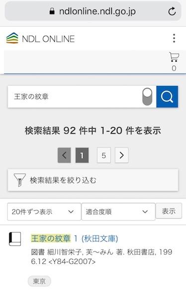 オンライン検索結果画面