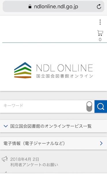 国立国会図書館オンライン画面