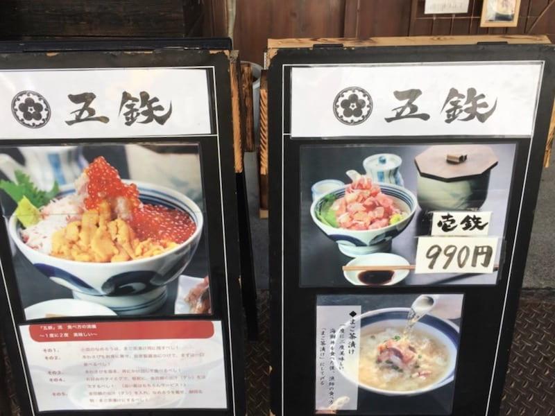 沼津港の海鮮丼ランチの看板