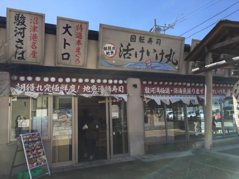 沼津港の回転寿司屋