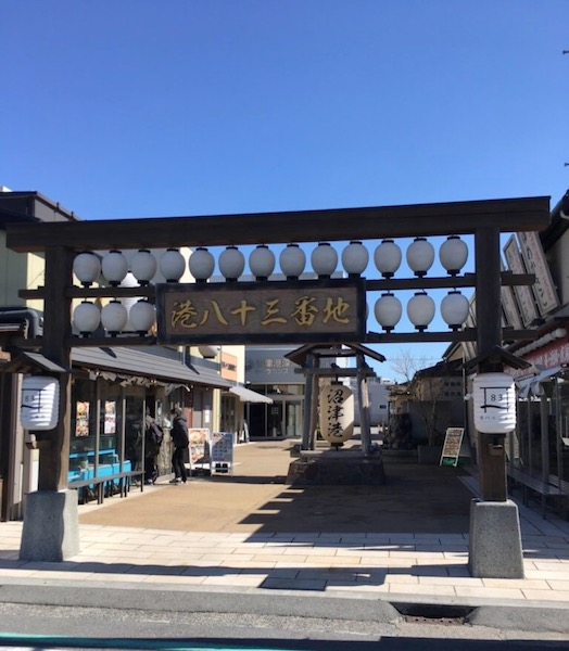 沼津港の港八十三番地の入口