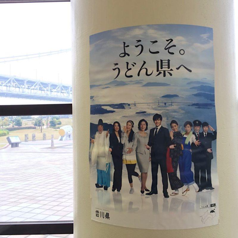 瀬戸大橋サービスエリアのうどん県ポスター