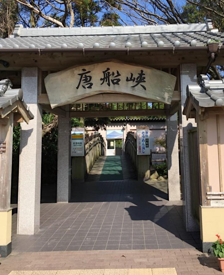 唐船峡の入り口