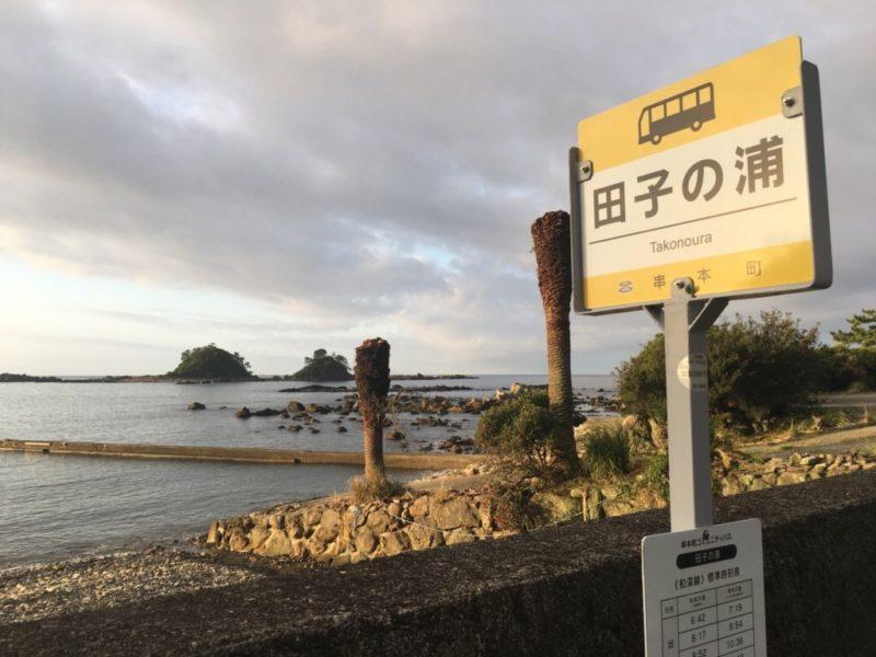 田子の浦のバス停