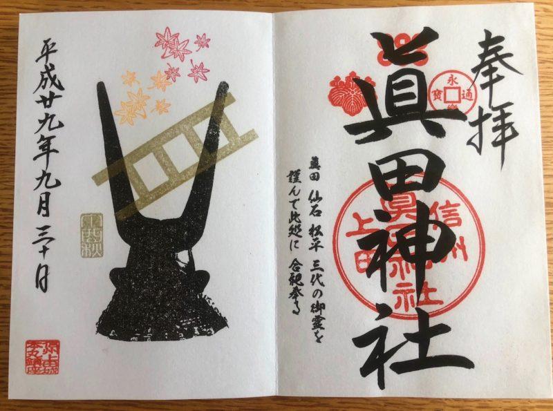 真田神社の御朱印