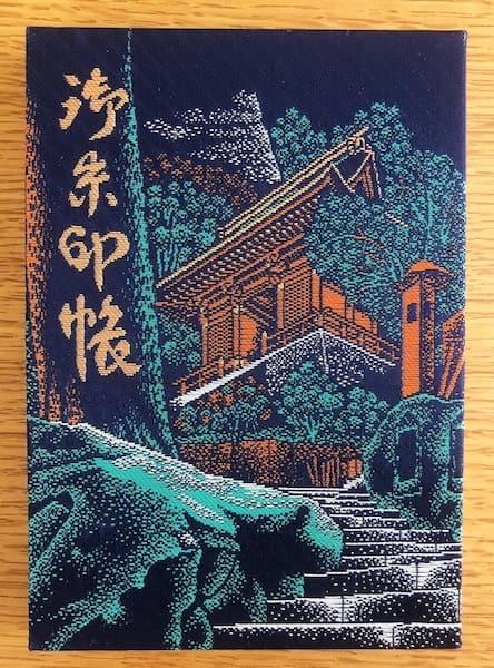 山寺の御朱印帳