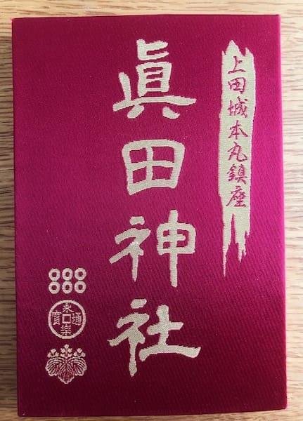 真田神社の御朱印帳