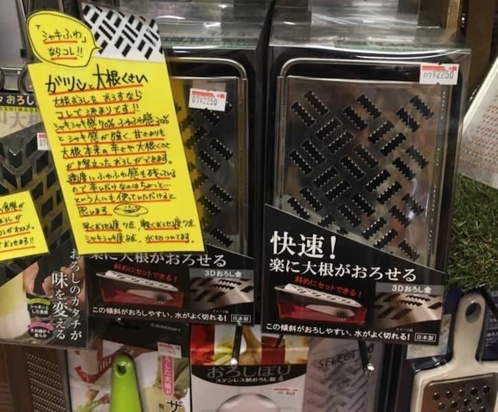 飯田屋のキッチン用品