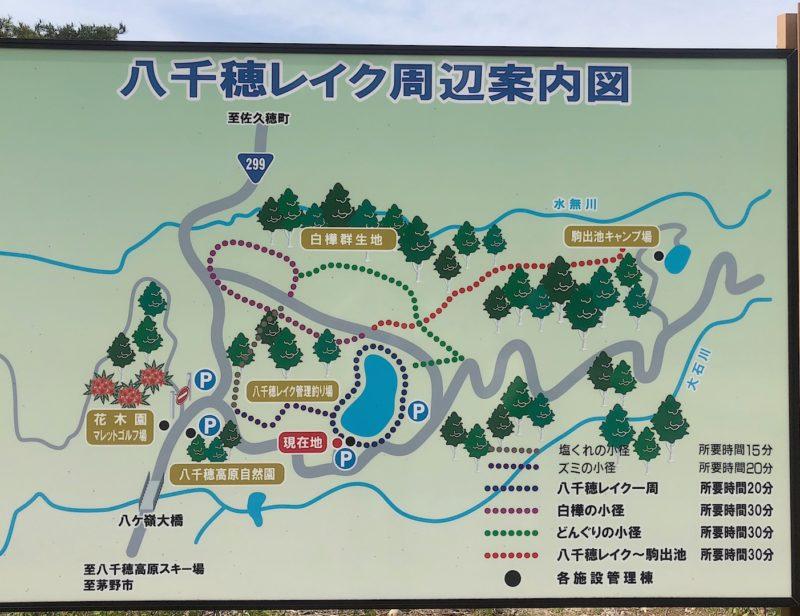 八千穂高原の地図看板