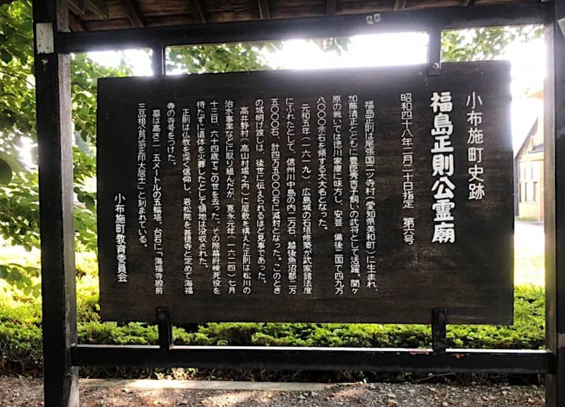 福島正則の霊廟看板