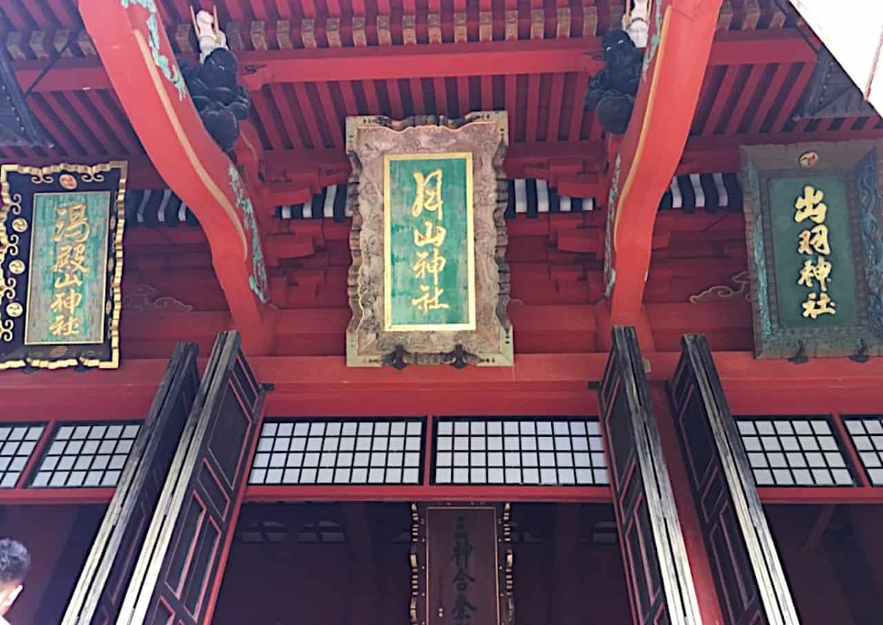 羽黒山の三神合祭殿