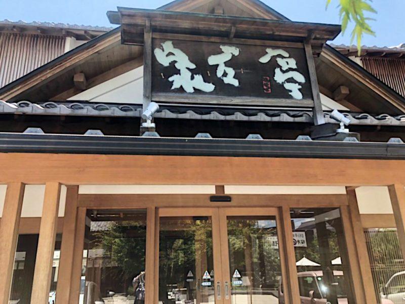 桜井甘精堂の泉石亭