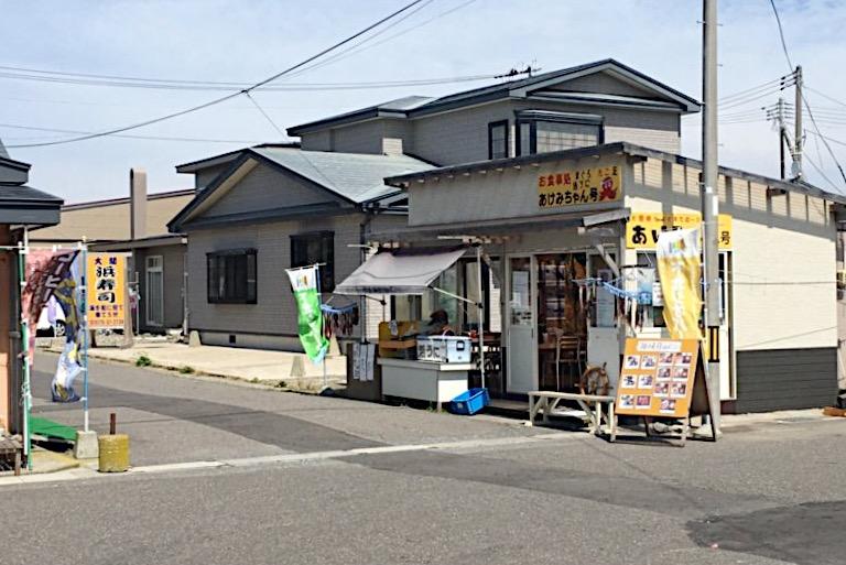 あけみちゃん号