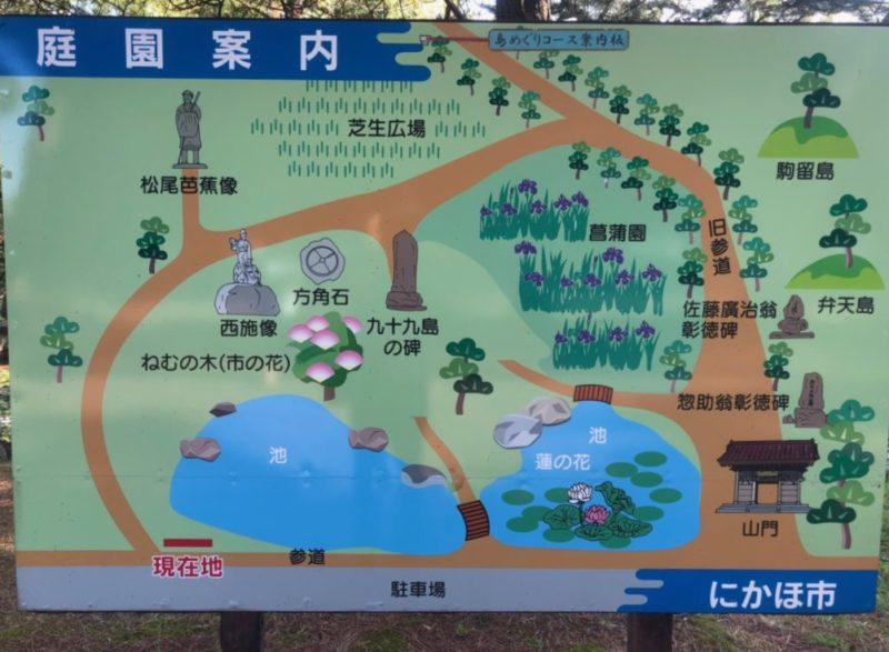 象潟の庭園と島の散策コース