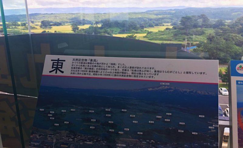 象潟全体が見渡せる展望台