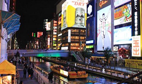 大阪の道頓堀