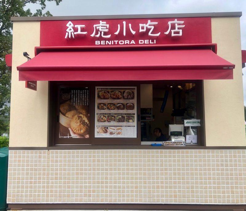 紅虎小吃店