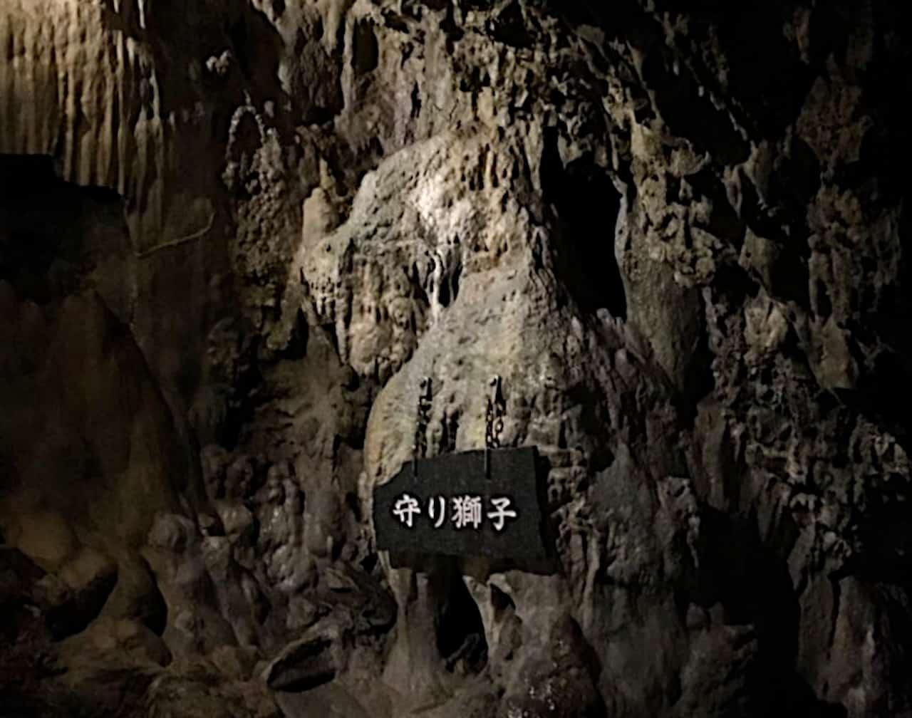龍泉洞の守り獅子