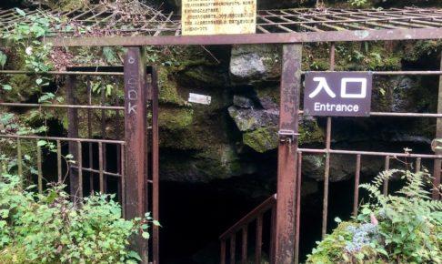 コウモリ穴の入口