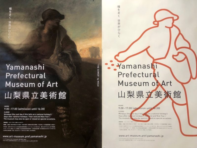 山梨県立美術館のミレーポスター