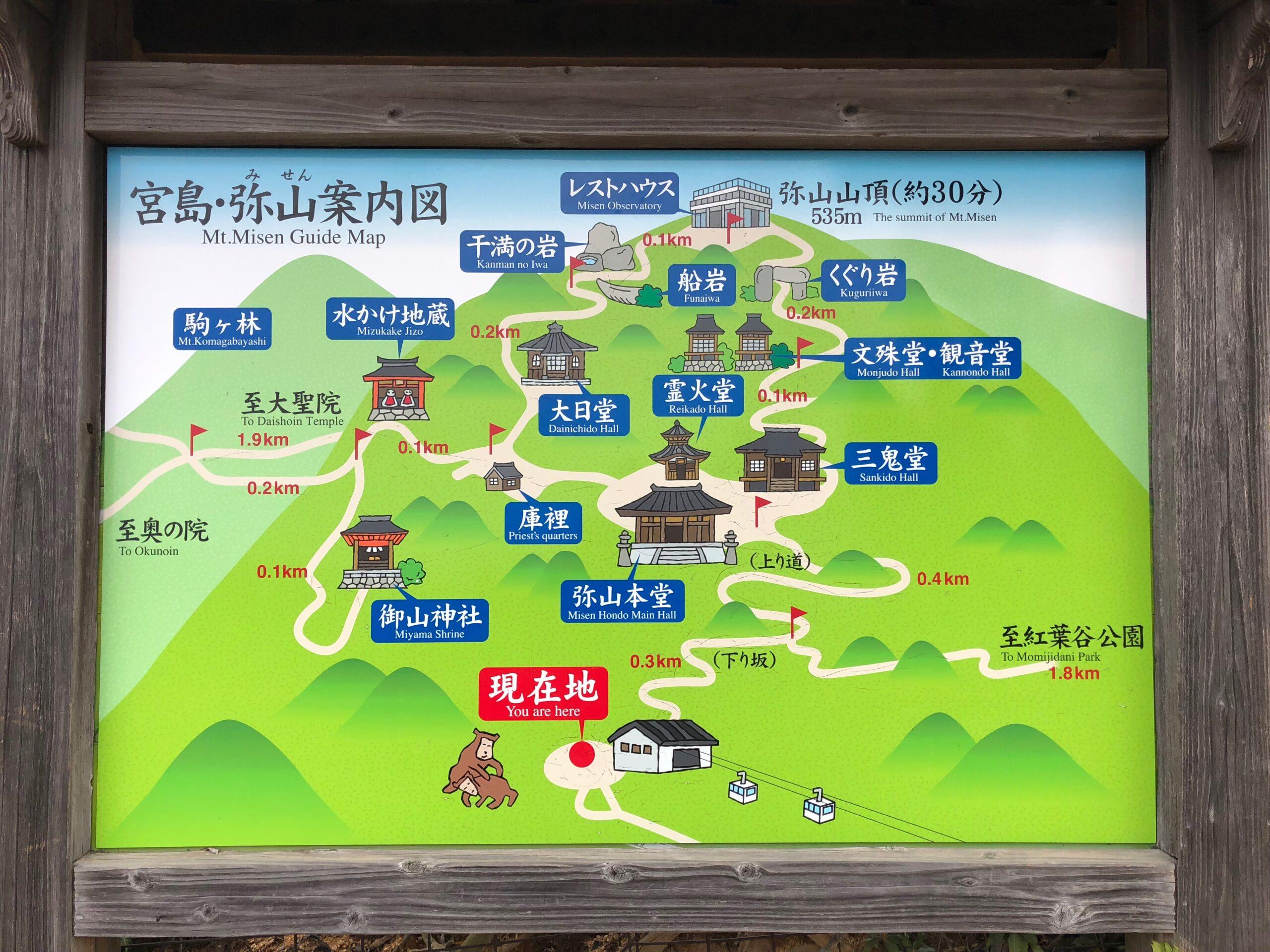 弥山案内図