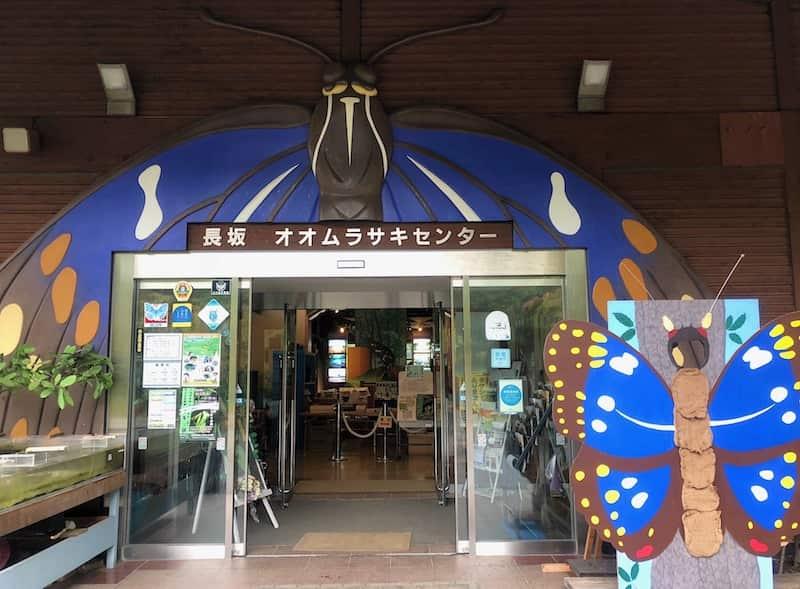オオムラサキセンター