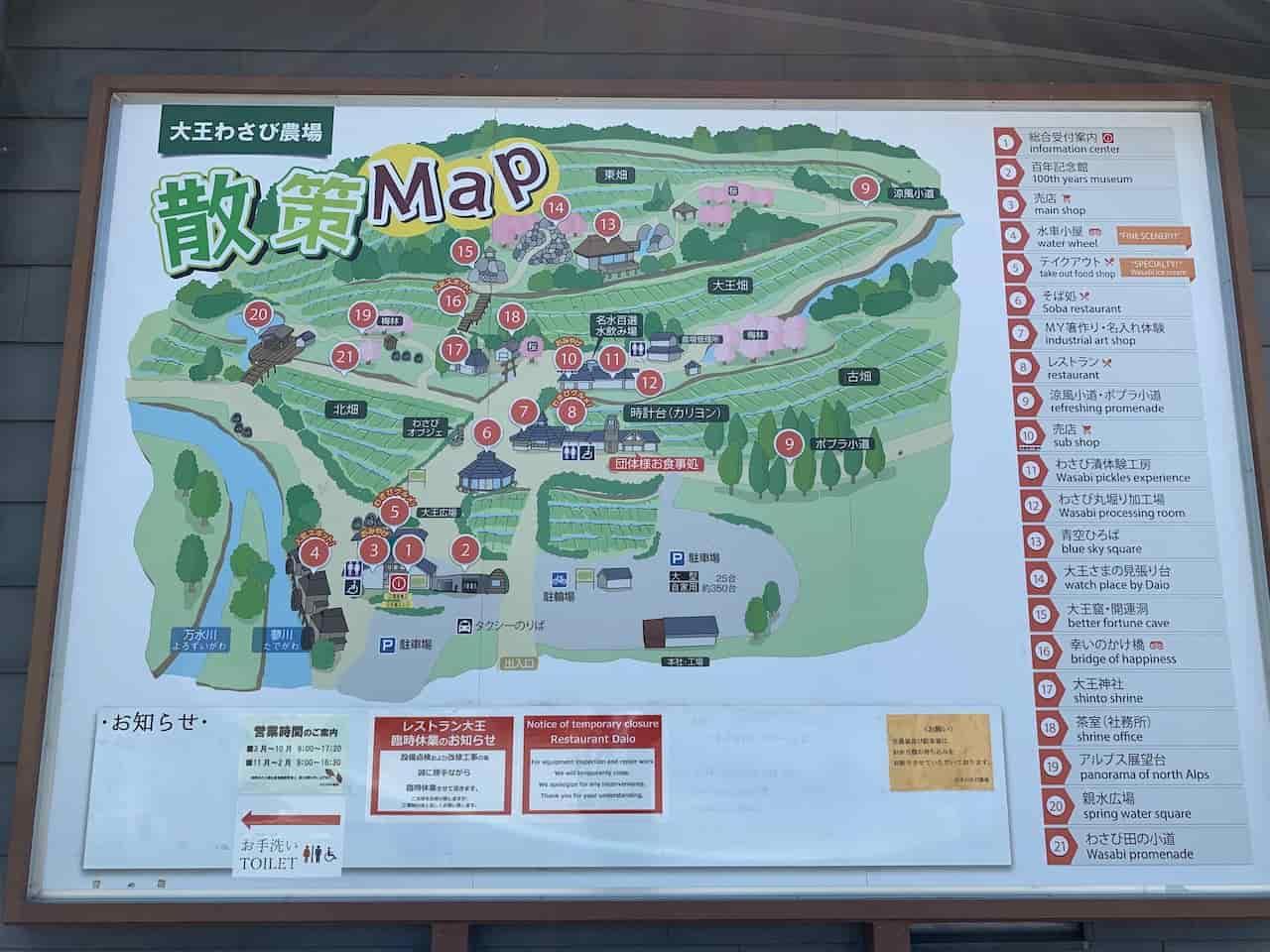 大王わさび農場散策マップ