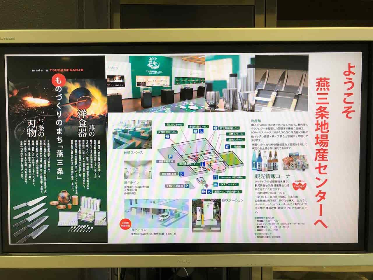 道の駅燕三条地場センターの館内マップ