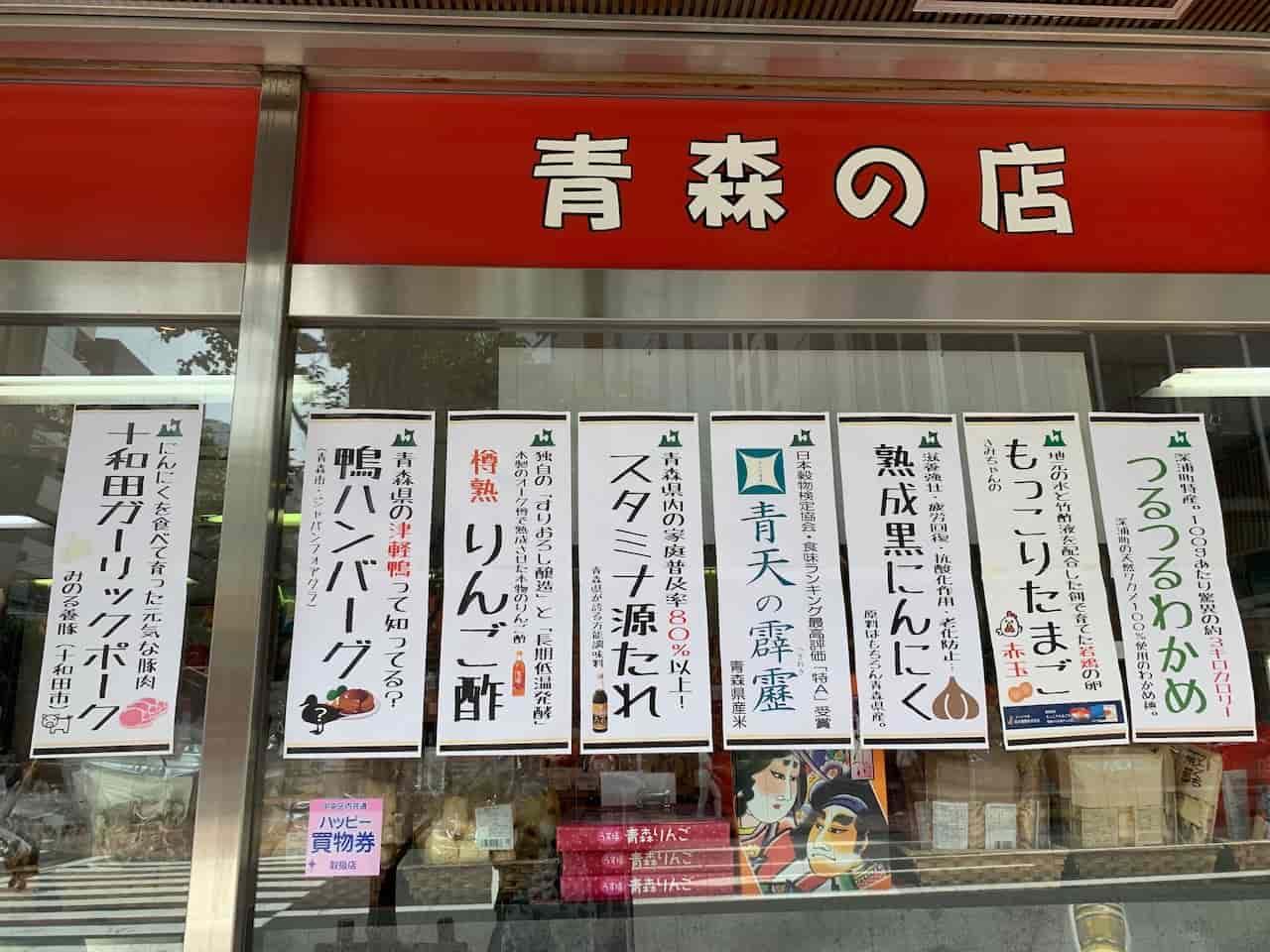青森県特産品センター東京