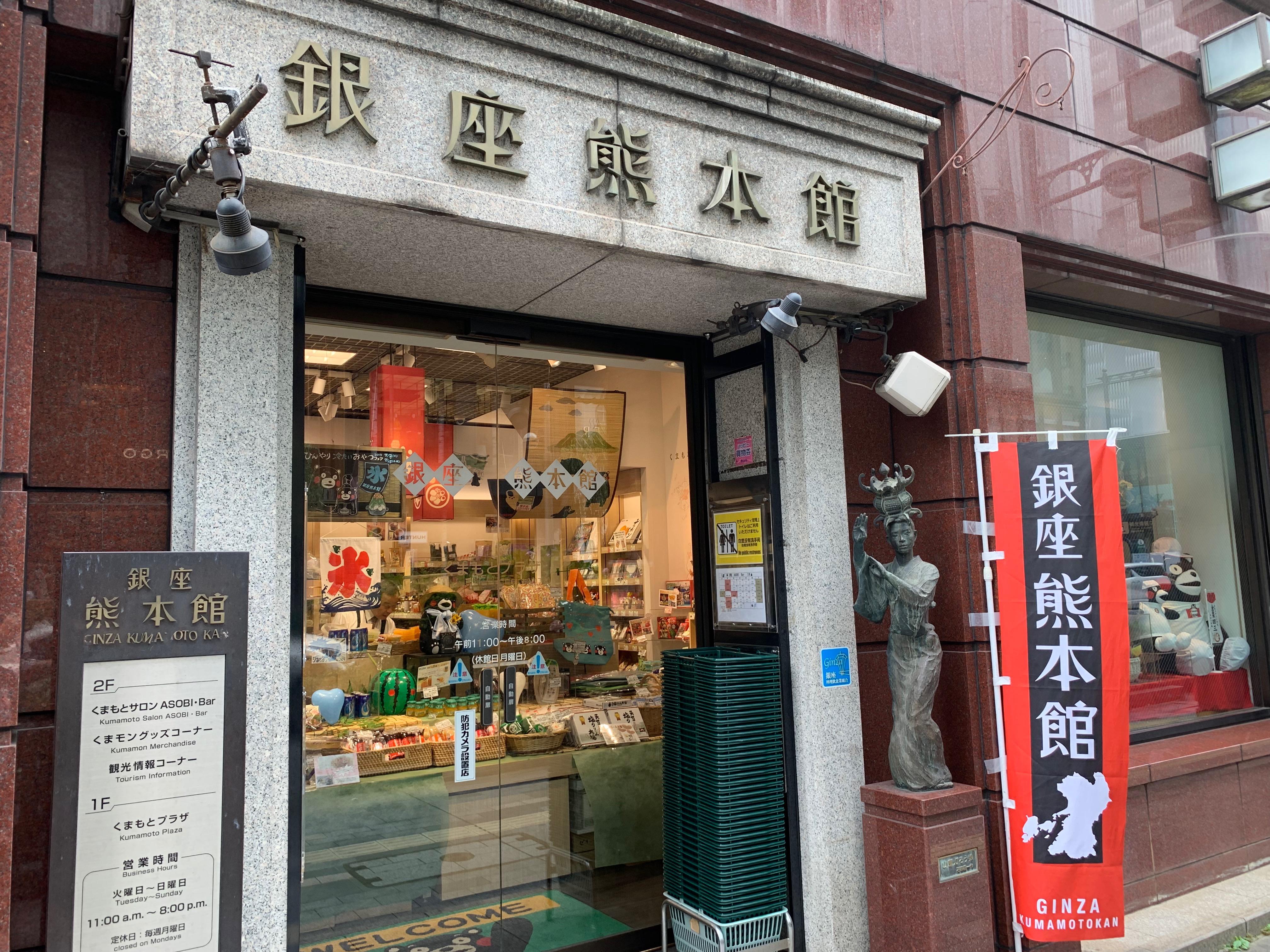 銀座熊本館の入口