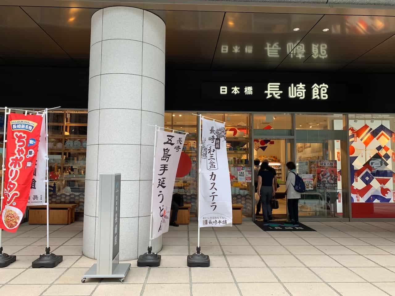 日本橋長崎館の入口
