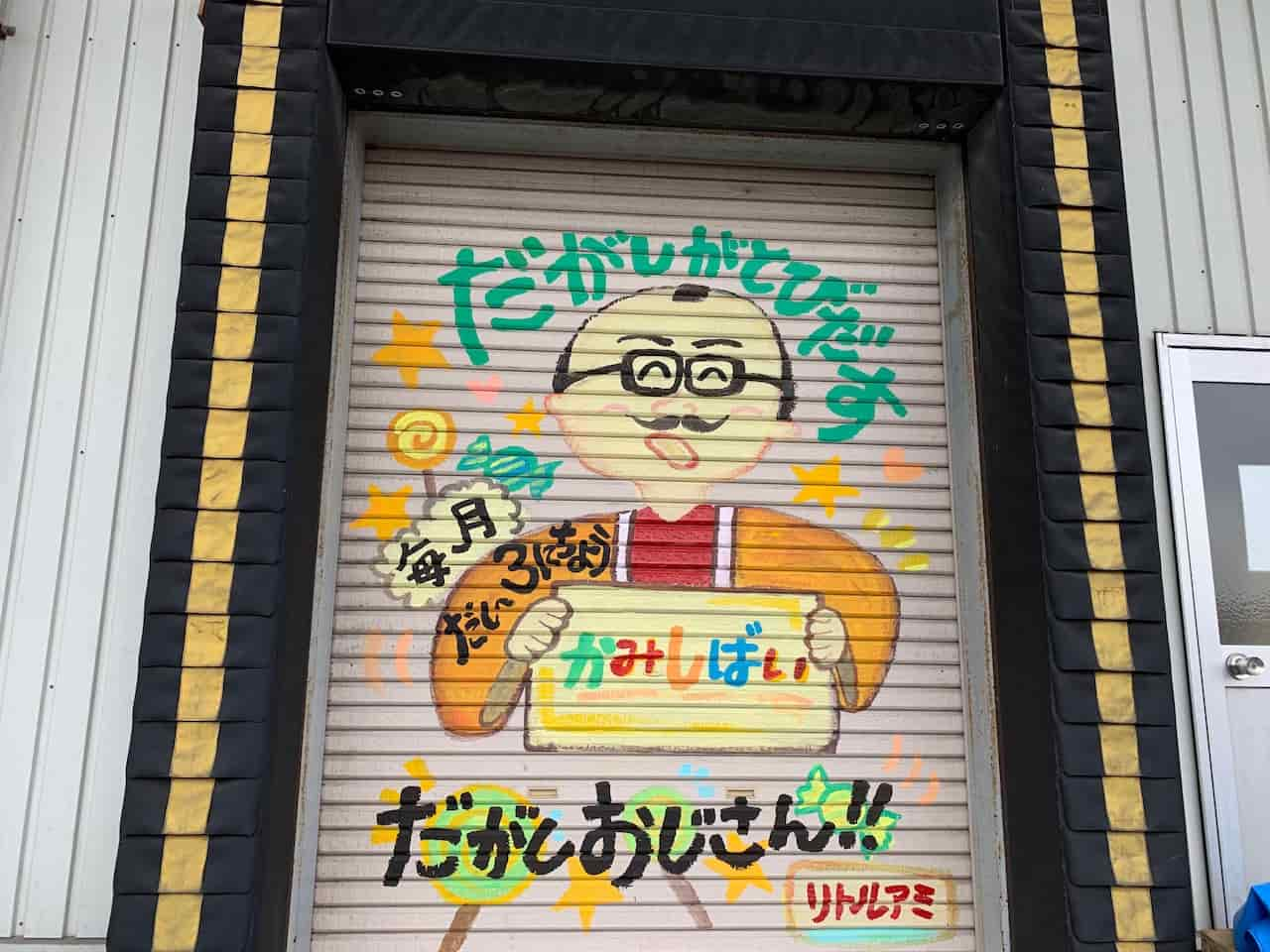 日本一のだがし売り場の看板
