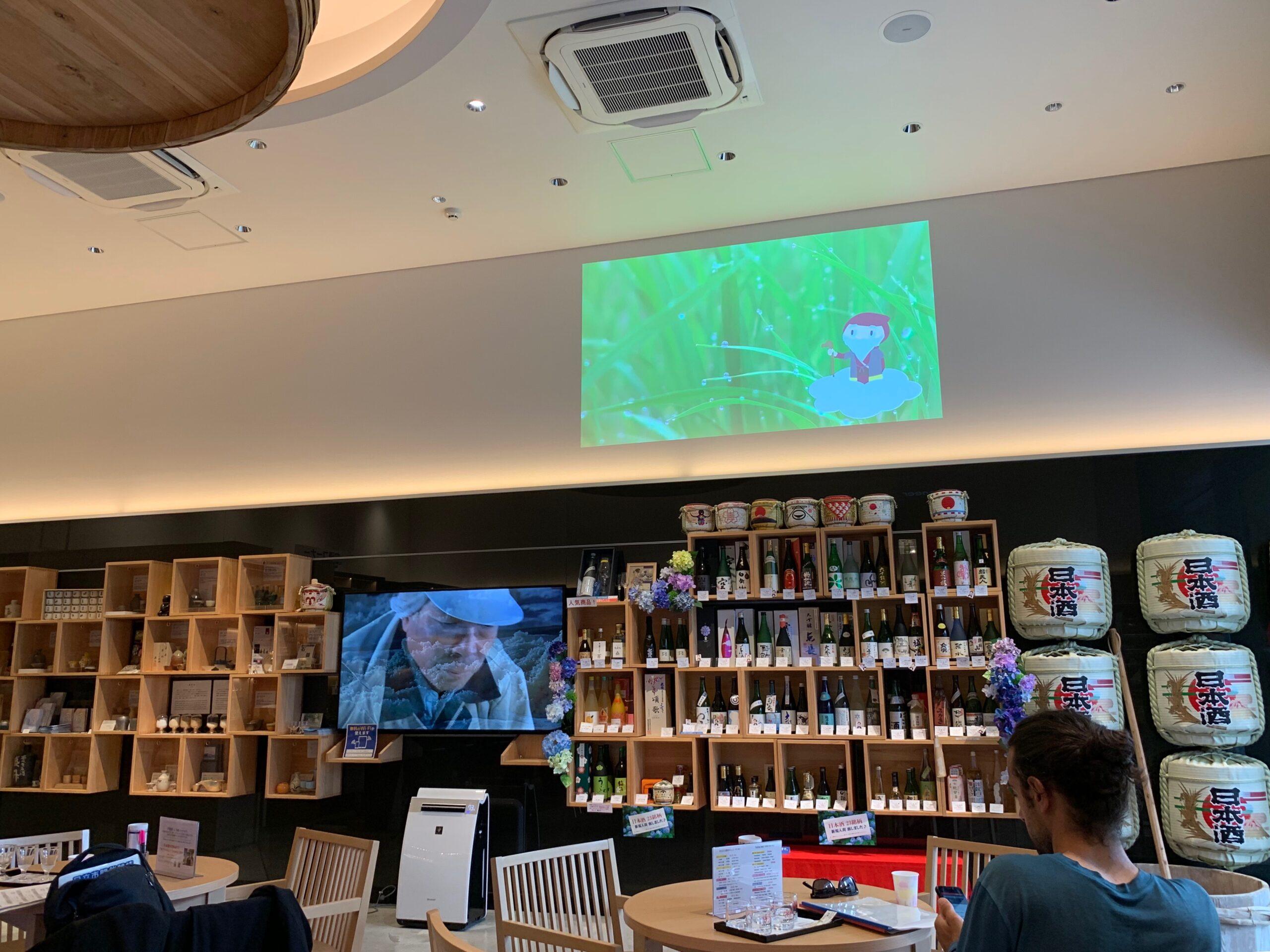 日本の酒情報館の展示コーナー