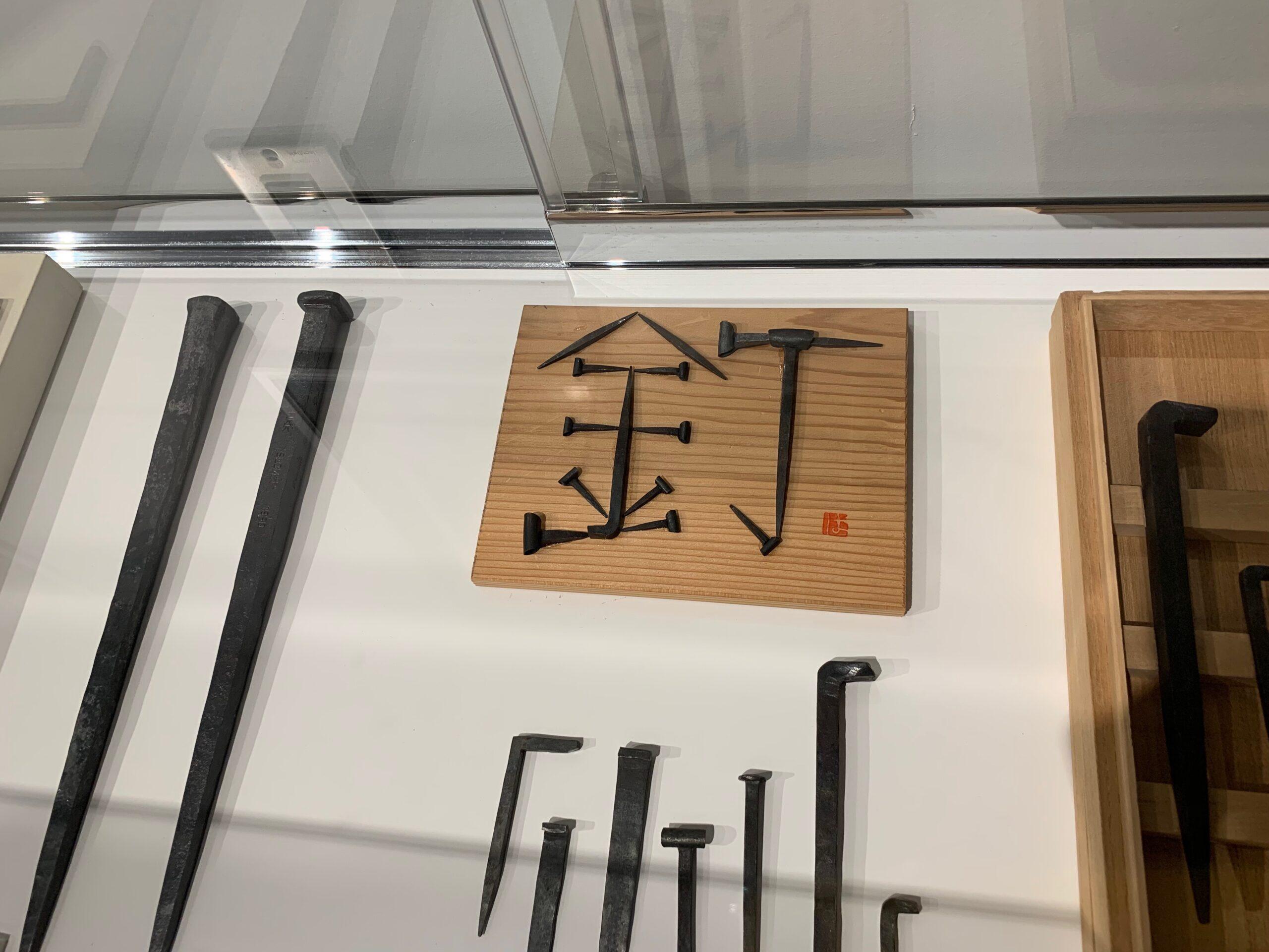 和釘の展示コーナー