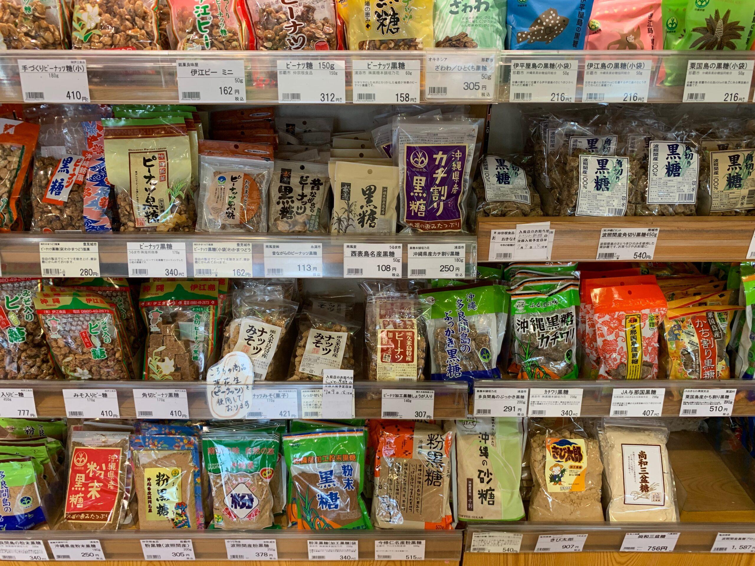沖縄の黒糖