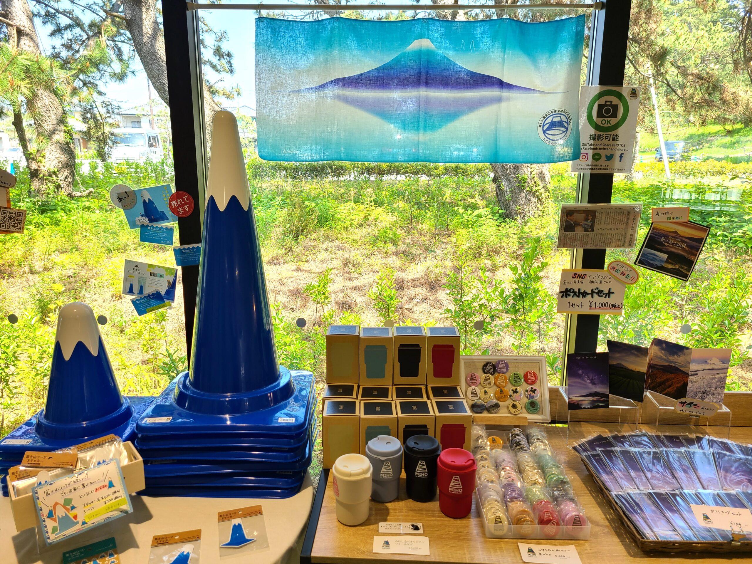 みほしるべで販売されている富士山グッズ
