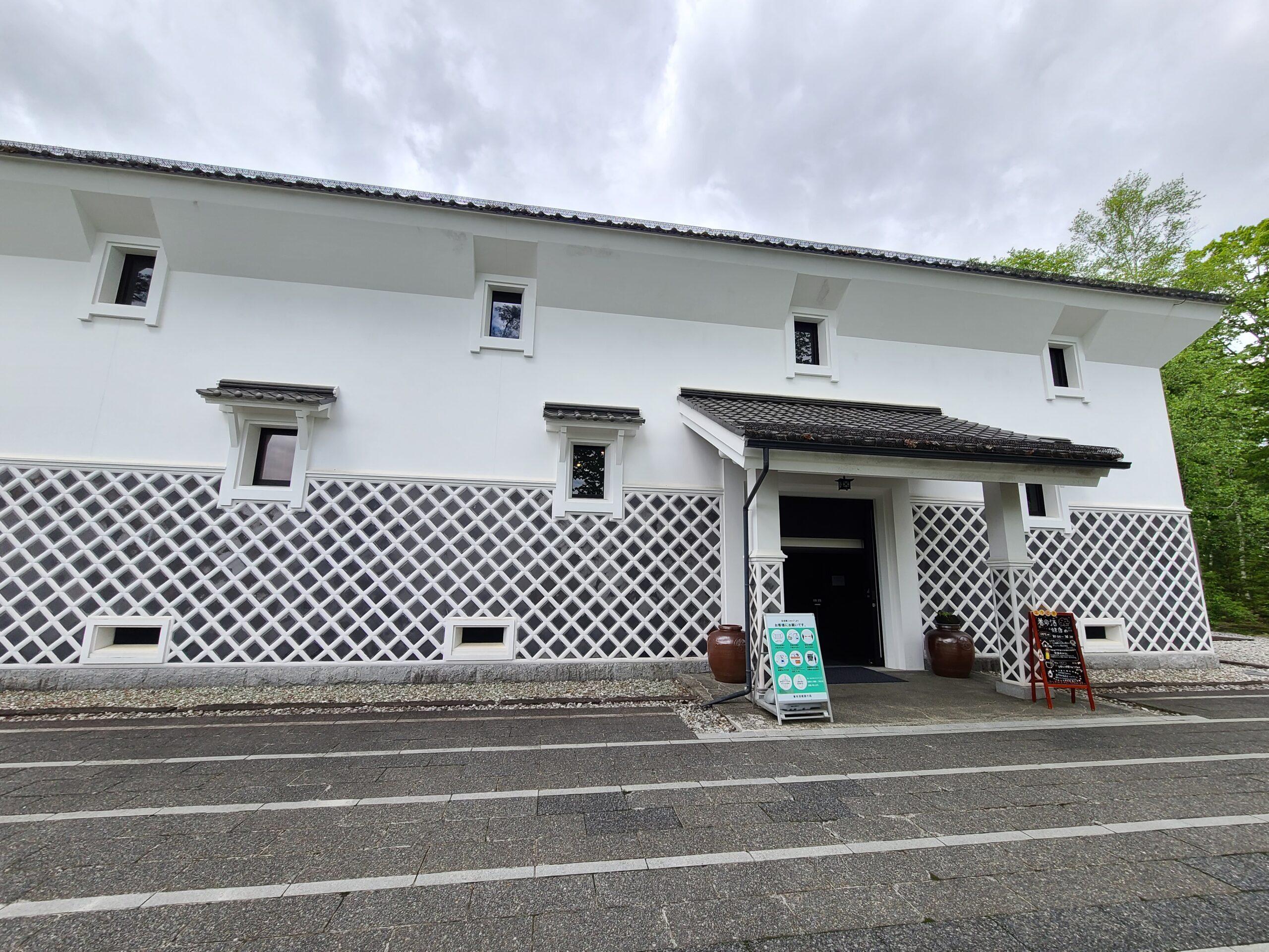 養命酒記念館